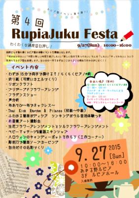 rupiaFes表